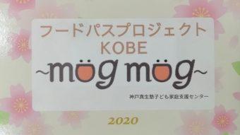 フードパスプロジェクトKOBE ~mög mög~のアイキャッチ画像