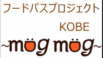 フードパスプロジェクトKOBE ~mög mög~ 事業拡大のお知らせのアイキャッチ画像