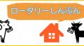 ロータリー新聞8月号📰のアイキャッチ画像